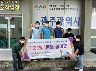 7월 자조모임(운동팀)- 작업장 내 영화관람 및 식사
