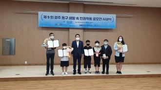 광주 동구 생활 속 인권작품 공모전 시상식- 이용인 수상 및 작품