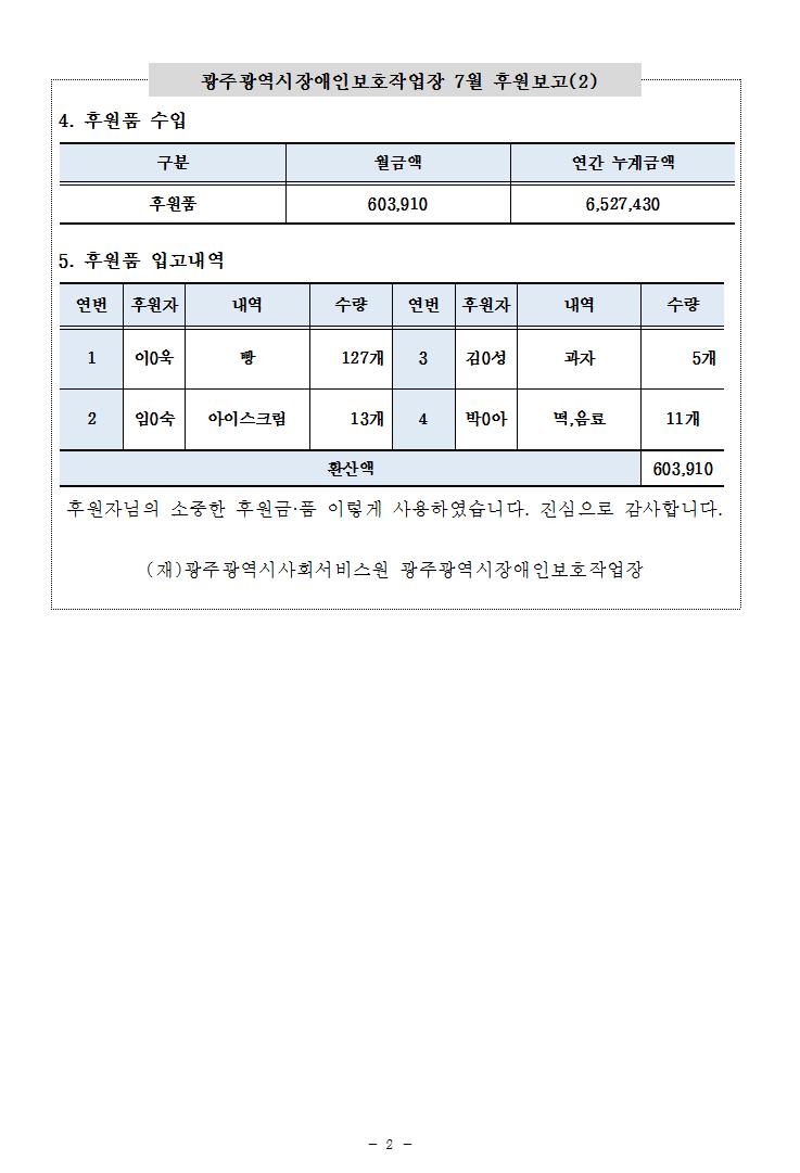 후원공시7-1.png